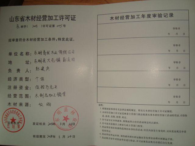 点击查看详细信息<br>标题:木材加工经营许可证 阅读次数:3689